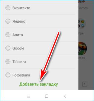 Добавить закладку Dolphin Browser