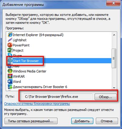Добавление браузера Tor