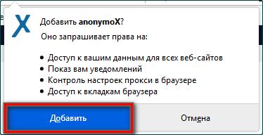 Добавление дополнения в Mozilla Firefox