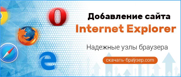 Добавление сайта в надежные узлы браузера Internet Explorer