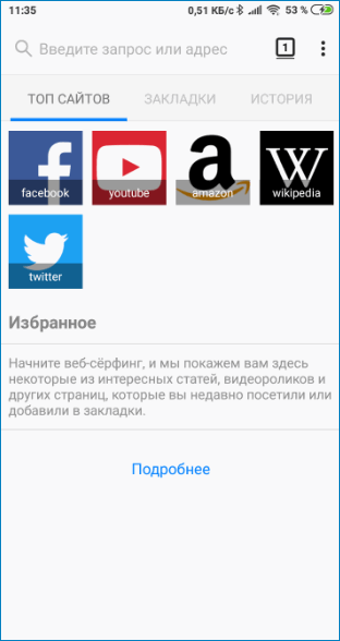 Домашняя страница Mozilla Firefox