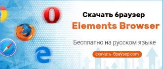 Elements Browser — скачать браузер бесплатно на русском языке