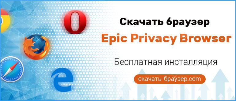 Epic Privacy Browser — скачать русскую версию браузера