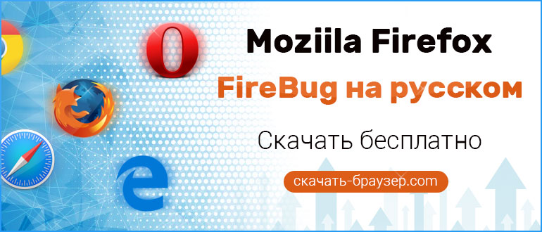 Firebug Firefox
