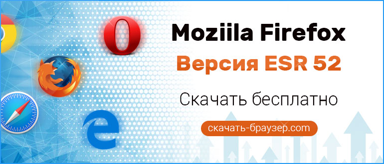 Firefox 52 esr