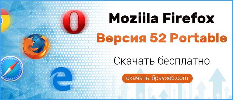 Firefox 52 Portable