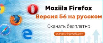 Firefox 56