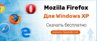 Firefox для Windows XP