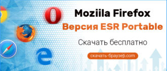 Firefox esr Portable
