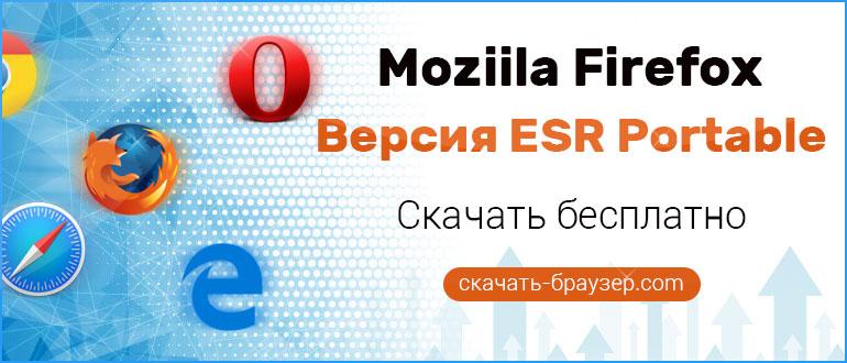 Firefox esr Portable