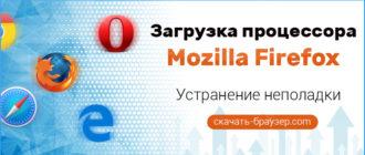 Firefox грузит процессор — причины и устранение неполадок в работе