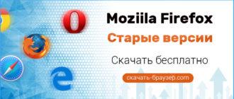 Firefox старые версии