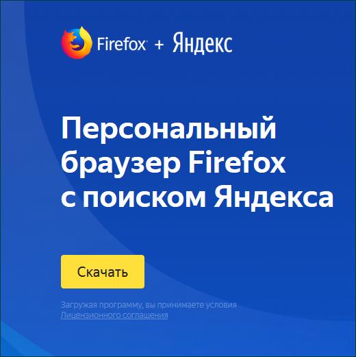 Firefox + Yandex