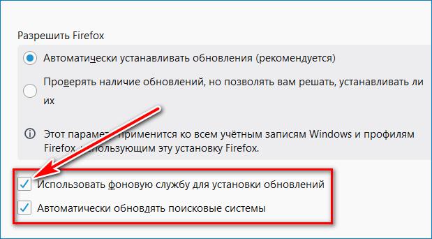 Фоновая служба Mozilla Firefox