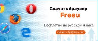 Freeu — скачать браузер бесплатно на русском языке