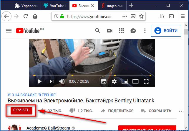 Функция скачать видео на Youtube в Mozilla