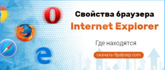 Где находятся свойства браузера Internet Explorer