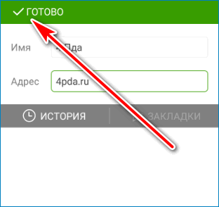 Готово Dolphin Browser
