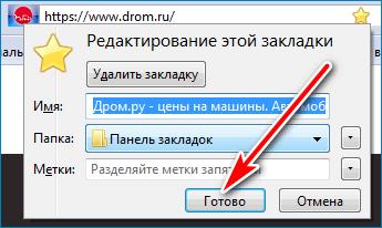 Готово Mozilla Firefox