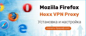 Hoxx vpn proxy для Firefox