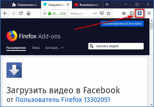 Иконка скачивания видео из Фейсбук в Mozilla