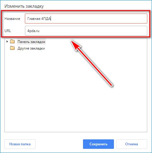 Имя Brave Browser