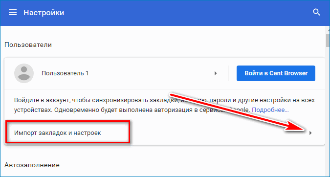 Импорт Cent Browser