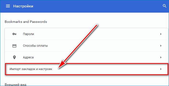 Импорт Epic Browser