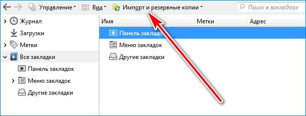 Импорт Mozilla Firefox
