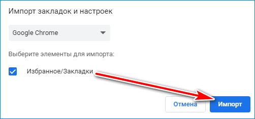 Импорт закладок Epic Browser
