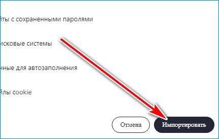 Импортировать Brave Browser