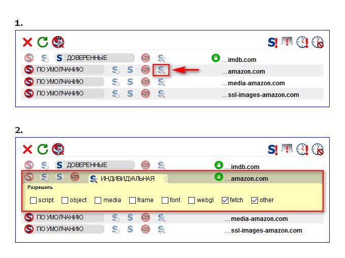 Индивидуальные настройки NoScript для Firefox