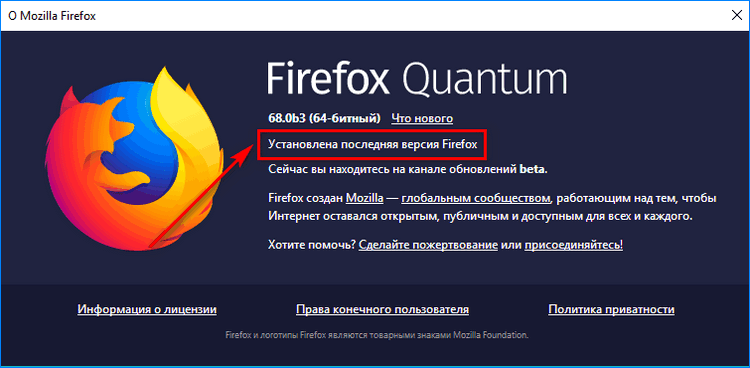 Информация о Firefox