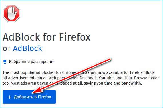 Инсталляция Mozilla Firefox
