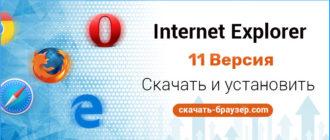 Internet Explorer 11 скачать Браузер бесплатно