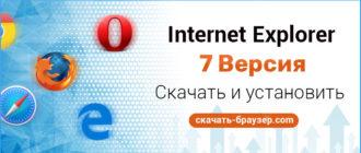 Internet Explorer 7 скачать Браузер бесплатно