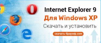 Internet Explorer 9 для Windows XP — скачать браузер бесплатно