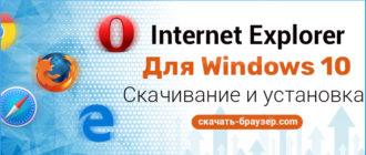 Internet Explorer для Windows 10 скачать Браузер бесплатно
