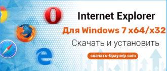 Internet Explorer для Windows 7 x64
