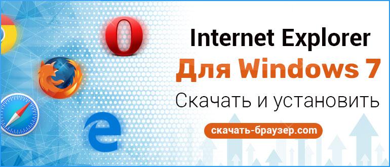 Internet Explorer в Windows 7 — скачать Браузер бесплатно