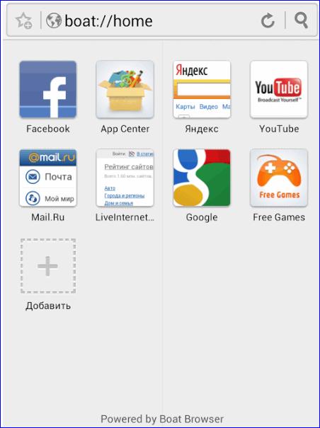 Используем браузер Boat Browser