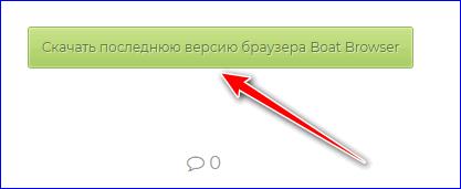 Используем ссылку для зхагрузки Boat Browser