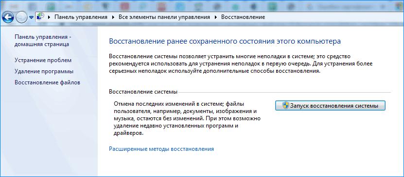Исправление системных файлов для Internet Explorer