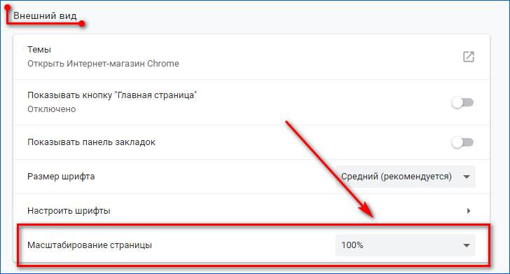 Изменение масштаба для всех страниц Google Chrome