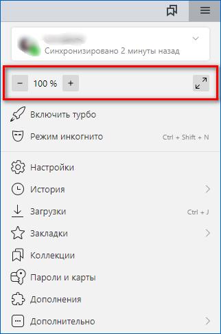 Изменение масштаба Яндекс Браузер