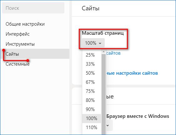 Изменение масштаба всех сайтов в Яндекс браузере