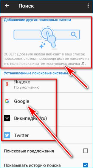 Изменение поиска Mozilla Firefox