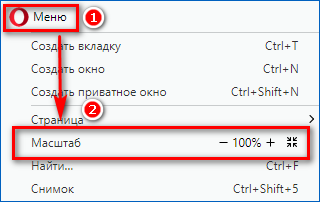 Изменение размера страницы в Opera