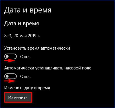 Измениение даты и времени Windows