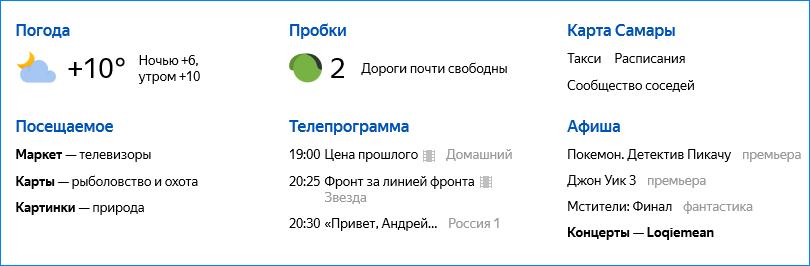 Яндекс Бар в IE